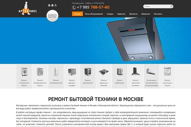 Скопирую Landing Page, Одностраничный сайт 47 - kwork.ru