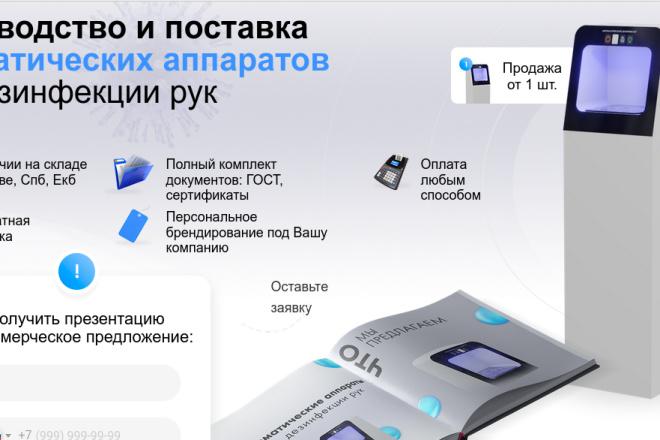 Скопирую страницу любой landing page с установкой панели управления 9 - kwork.ru