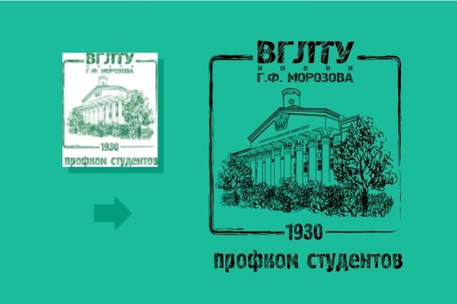 Преобразую в вектор растровое изображение любой сложности 25 - kwork.ru