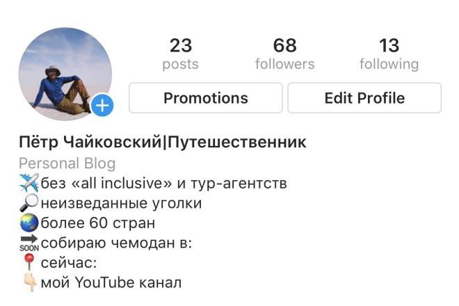 Оформление профиля Инстаграм. Уникальный дизайн в Instagram 4 - kwork.ru
