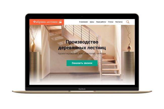 Создам дизайн страницы сайта 85 - kwork.ru