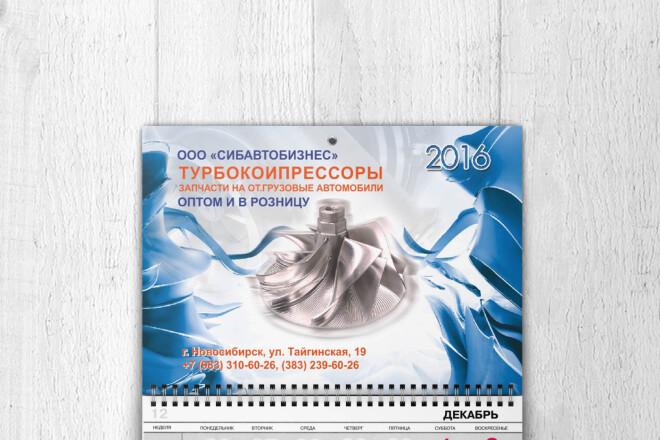 Дизайн календаря 19 - kwork.ru