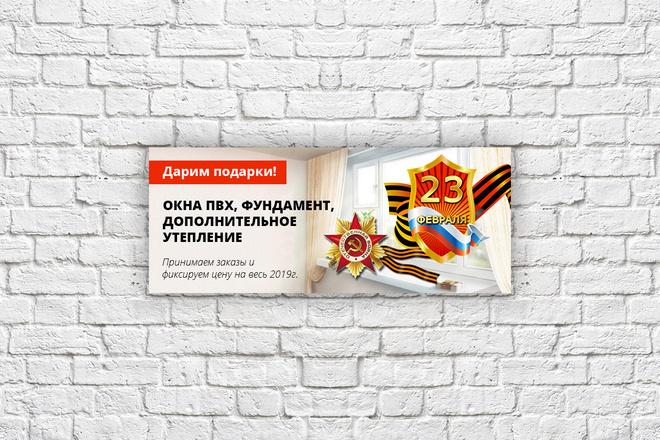 Дизайн баннера 28 - kwork.ru