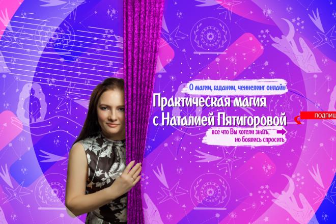 Шапка для канала YouTube 9 - kwork.ru