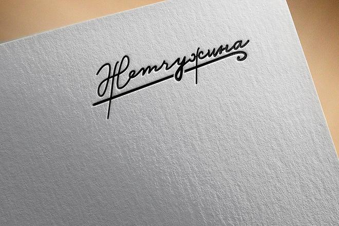 Создам 3 варианта логотипа 28 - kwork.ru