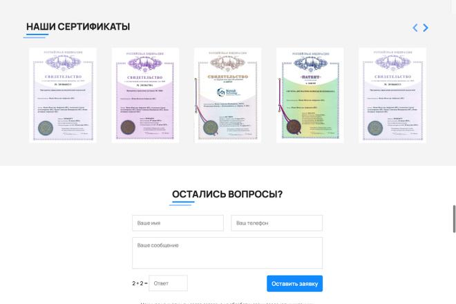 Сайт под ключ. Landing Page. Backend 34 - kwork.ru