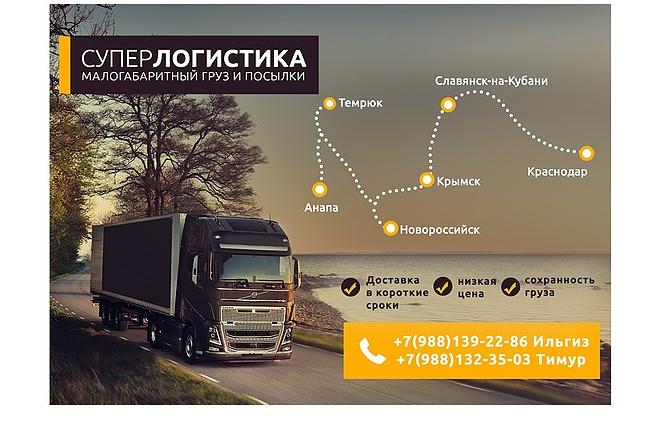 Дизайн макет листовки или флаера 9 - kwork.ru