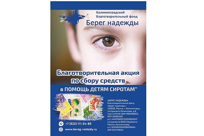 Дизайн макет листовки или флаера 10 - kwork.ru
