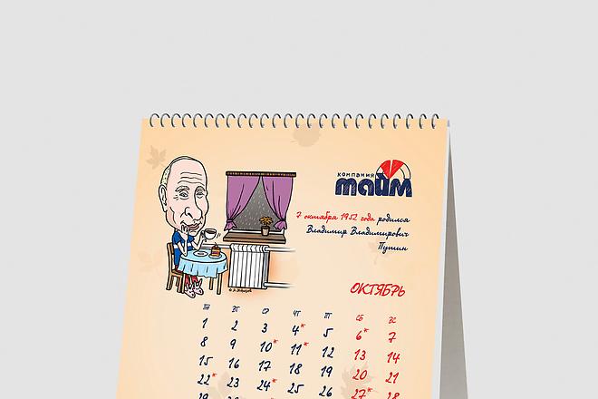 Нарисую для Вас иллюстрации в жанре карикатуры 154 - kwork.ru