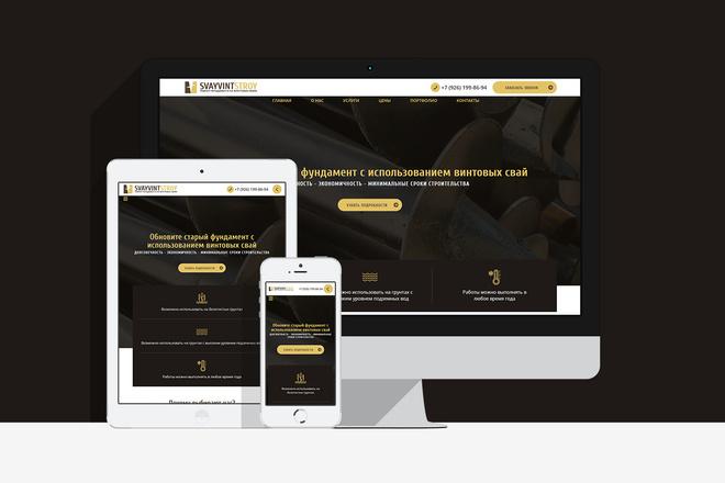Создам сайт на WordPress с уникальным дизайном, не копия 14 - kwork.ru