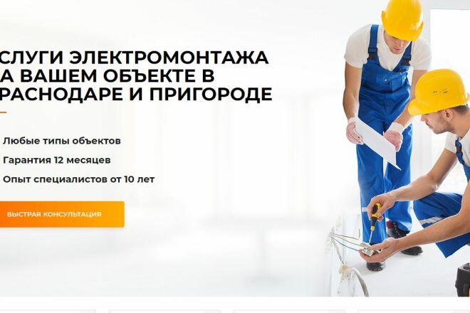 Скопировать Landing page, одностраничный сайт, посадочную страницу 71 - kwork.ru