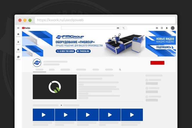 Сделаю оформление канала YouTube 61 - kwork.ru