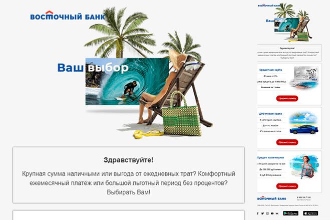 Дизайн и верстка адаптивного html письма для e-mail рассылки 35 - kwork.ru