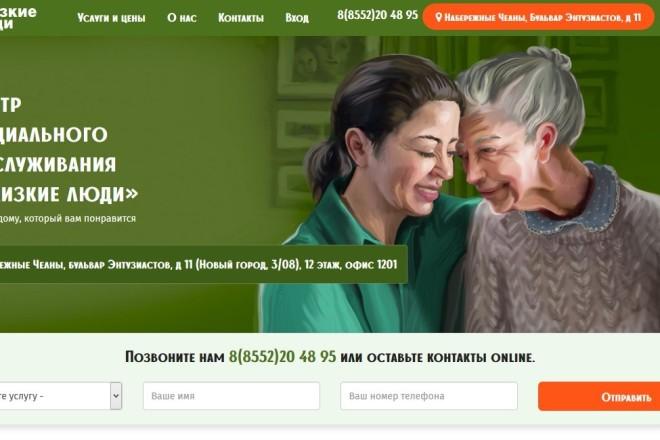 Копирование сайтов практически любых размеров 27 - kwork.ru