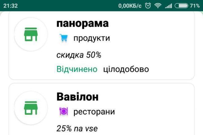 Создание Android приложения 11 - kwork.ru