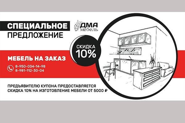 Дизайн макет листовки или флаера 15 - kwork.ru