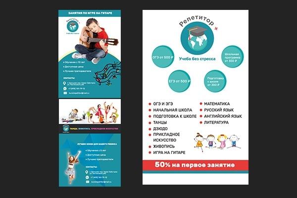Дизайн макет листовки или флаера 14 - kwork.ru