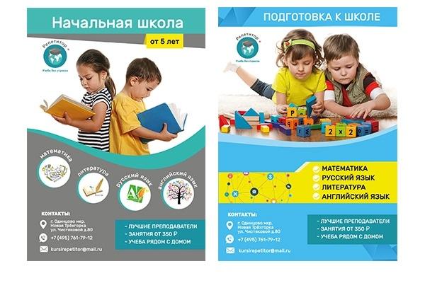 Дизайн макет листовки или флаера 13 - kwork.ru