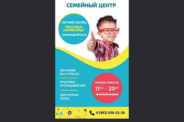 Дизайн макет листовки или флаера 12 - kwork.ru
