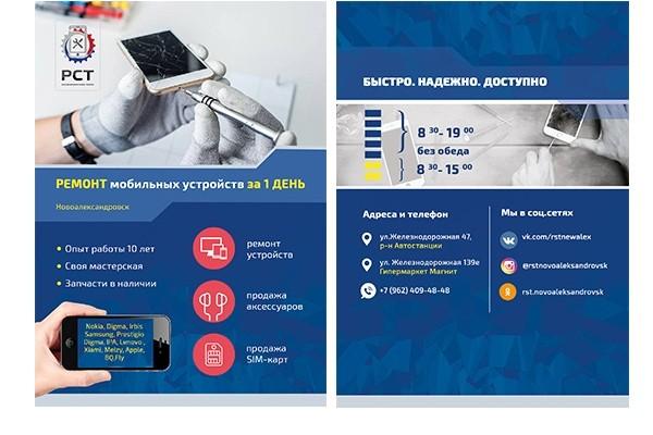 Дизайн макет листовки или флаера 11 - kwork.ru