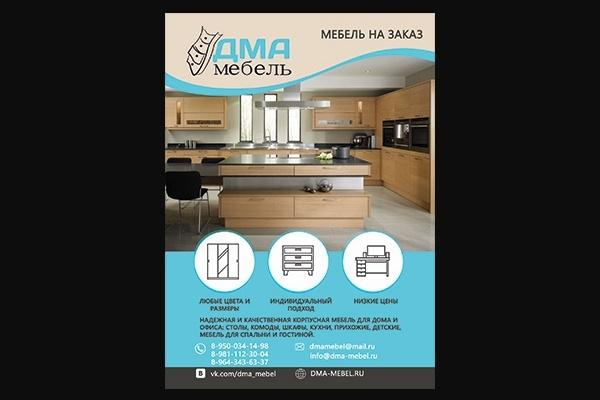 Дизайн макет листовки или флаера 17 - kwork.ru