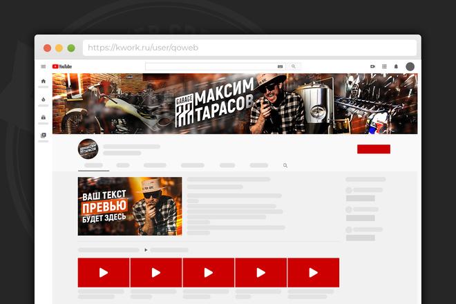 Сделаю оформление канала YouTube 27 - kwork.ru
