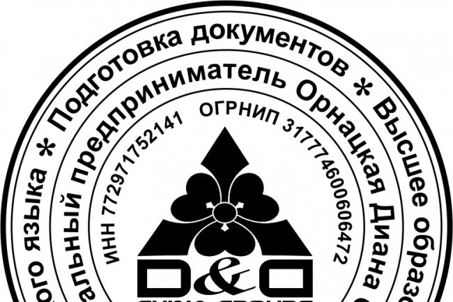 Сделаю дизайн печати, штампа 2 - kwork.ru