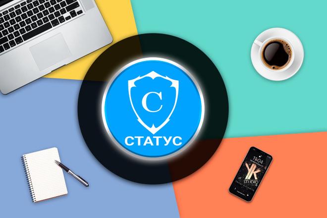 Создание логотипа для вас или вашей компании 48 - kwork.ru