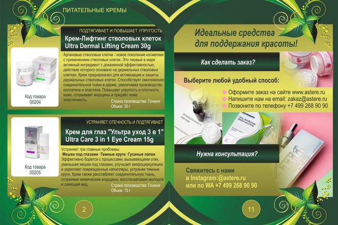 Оформлю коммерческое предложение 28 - kwork.ru