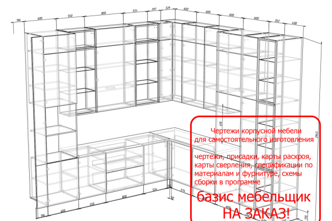 Проект корпусной мебели, кухни. Визуализация мебели 17 - kwork.ru