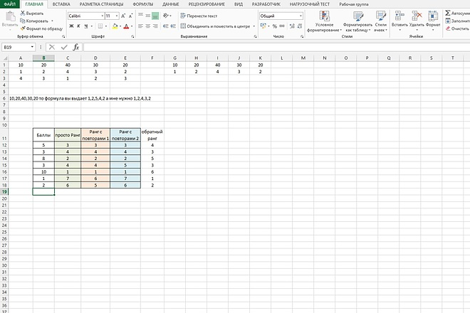 Excel формулы, сводные таблицы, макросы 67 - kwork.ru