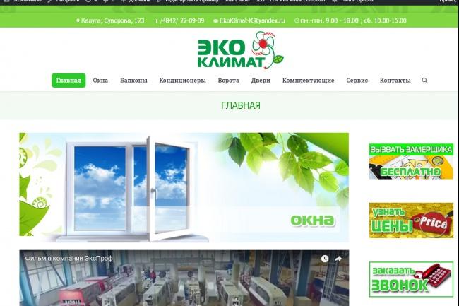 Создам лендинг на вордпресс 78 - kwork.ru