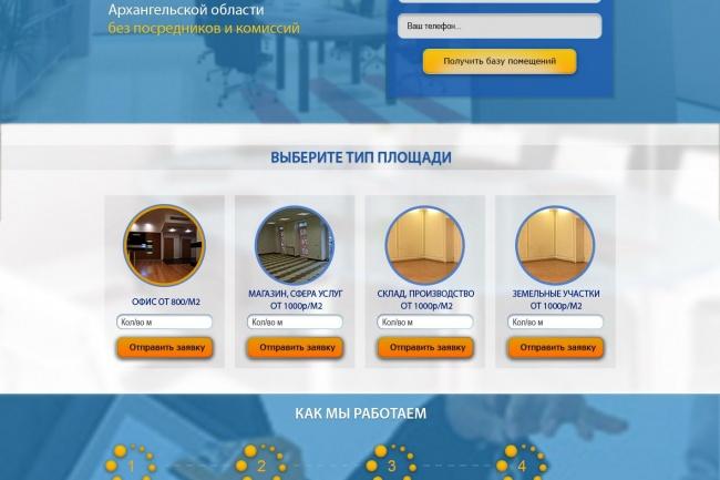 Создам лендинг на вордпресс 77 - kwork.ru