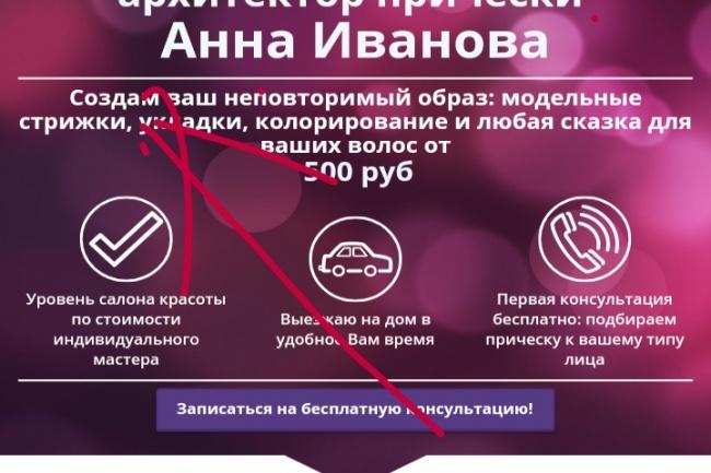 Создам лендинг на вордпресс 73 - kwork.ru