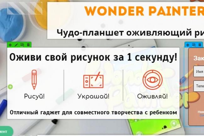 Создам лендинг на вордпресс 69 - kwork.ru