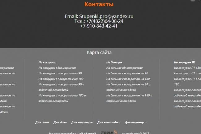 Создам лендинг на вордпресс 68 - kwork.ru