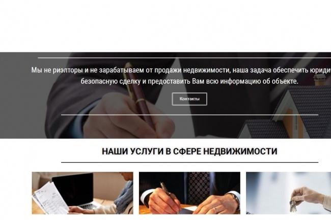 Создам лендинг на вордпресс 59 - kwork.ru