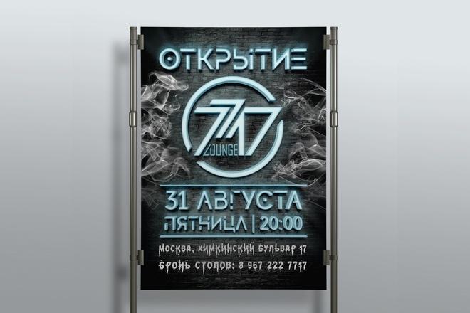 Создание плаката, афиши 6 - kwork.ru