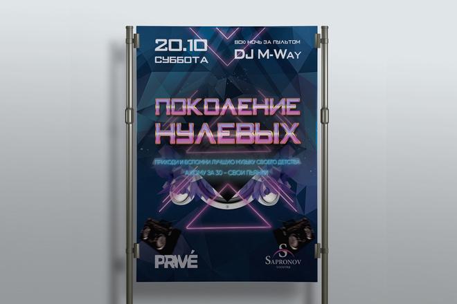 Создание плаката, афиши 2 - kwork.ru