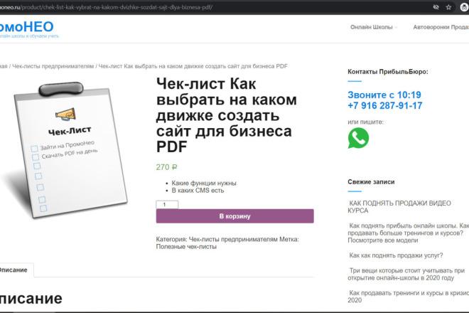 Откройте свой магазин продажи PDF файлов по рабочей модели с рассылк 4 - kwork.ru
