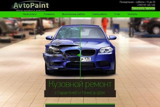 Копирование лендинга 3 - kwork.ru