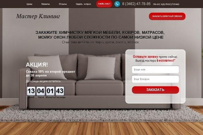 Копирование лендинга 2 - kwork.ru