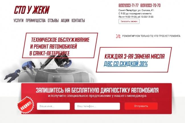 Копирование лендинга 1 - kwork.ru