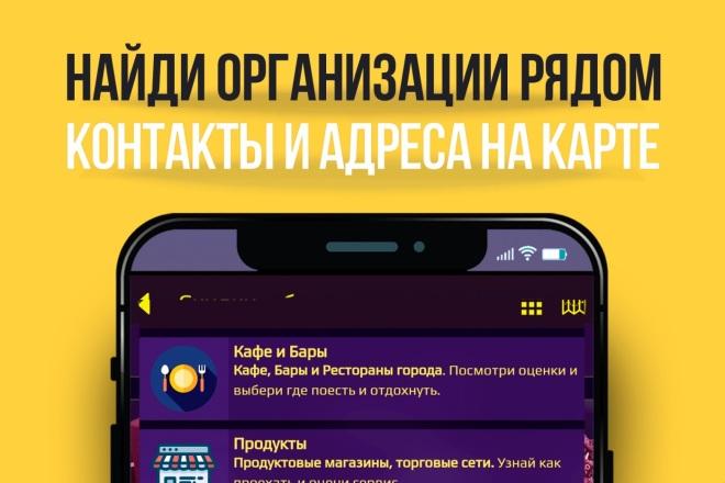 Разработка мобильных приложений для iOS и Android 8 - kwork.ru