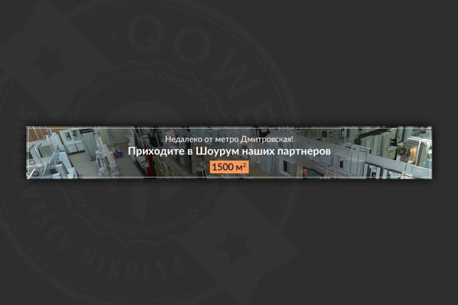 Сделаю качественный баннер 97 - kwork.ru