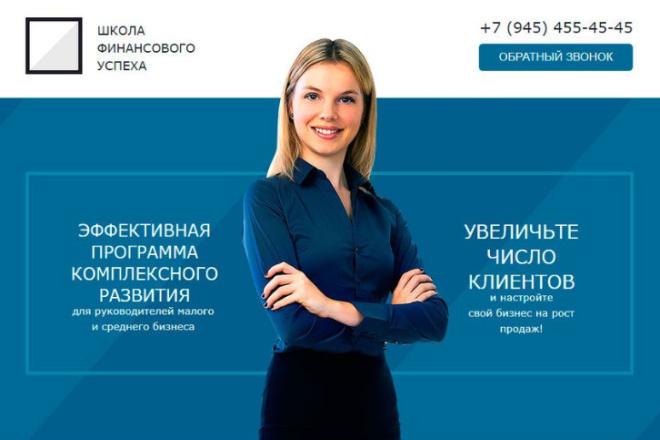 Дизайн сайтов и отдельных страниц, лендингов в PSD 3 - kwork.ru
