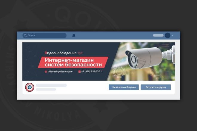 Сделаю оформление Вконтакте для группы 82 - kwork.ru