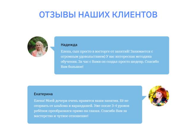 Создаю Лендинг на Тильде под ключ 2 - kwork.ru