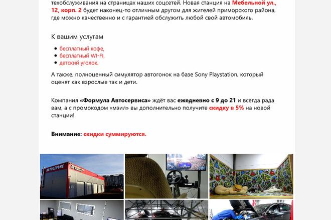 Сделаю адаптивную верстку HTML письма для e-mail рассылок 73 - kwork.ru