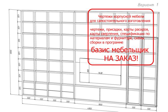 Проект корпусной мебели, кухни. Визуализация мебели 19 - kwork.ru